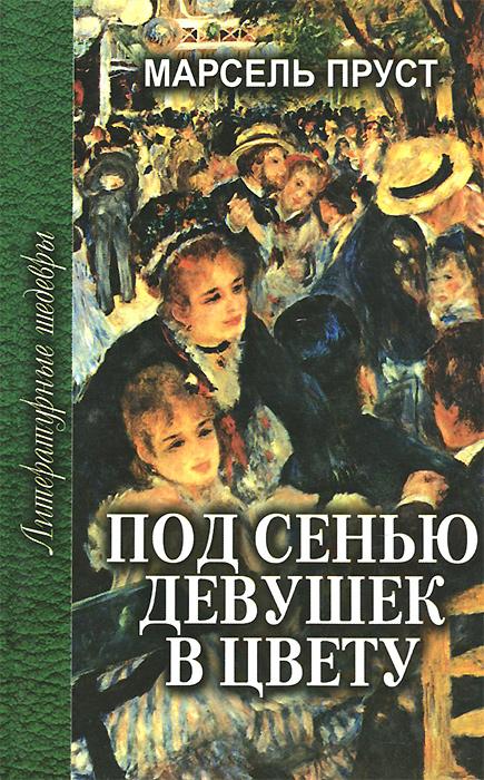Марсель Пруст Под сенью девушек в цвету никита калинин под сенью исполинов page 3