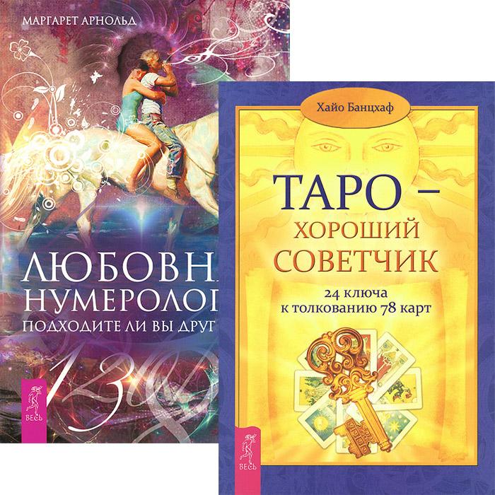 Маргарет Арнольд, Хайо Банцхаф Любовная нумерология. Таро-хороший советчик (комплект из 2 книг)