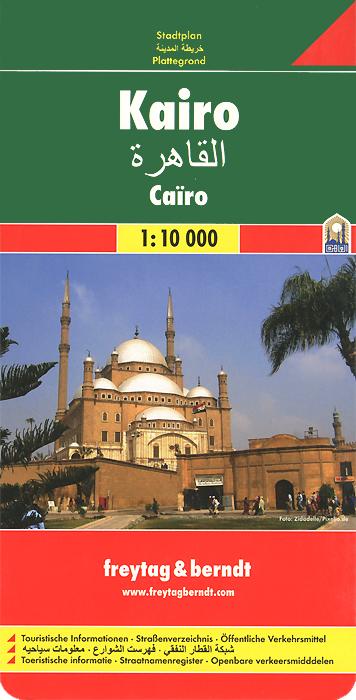 Kairo: City Map / Каир. Карта brussels city street map