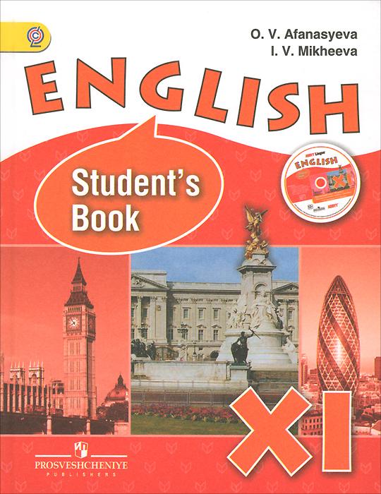 О. В. Афанасьева, И. В. Михеева English 11: Student's Book / Английский язык. 11 класс. Углубленный уровень. Учебник (+ CD-ROM) ю а комарова и в ларионова р араванис с кокрейн английский язык 11 класс базовый уровень учебник cd rom