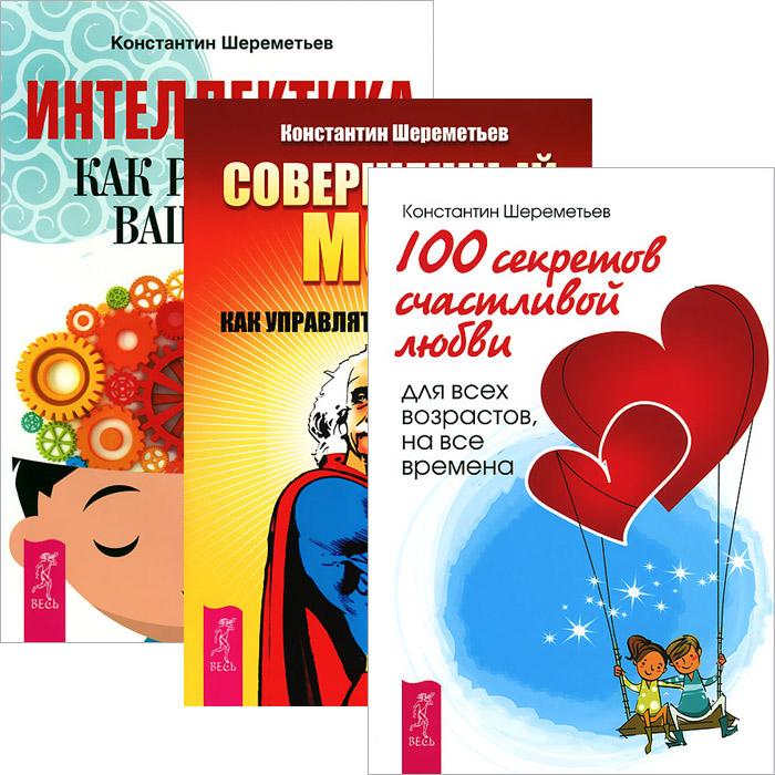 Константин Шереметьев Интеллектика. Совершенный мозг. 100 секретов счастливой любви (комплект из 3 книг)