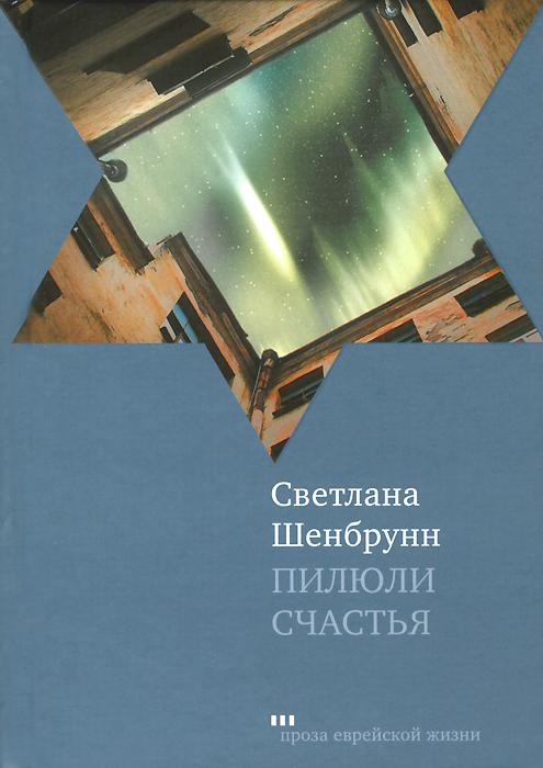 Светлана Шенбрунн Пилюли счастья книга гормоны счастья купить