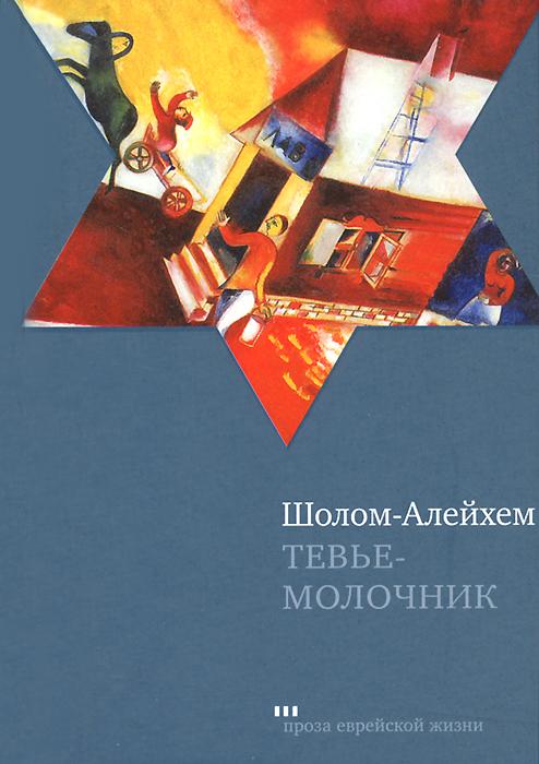 Шолом-Алейхем Тевье-молочник скрипач не нужен