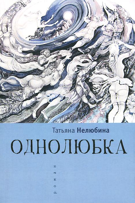 Татьяна Нелюбина Однолюбка нелюбина т однолюбка роман