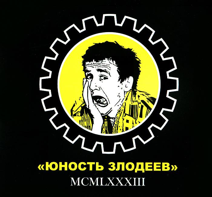 Юность злодеев Юность злодеев. MCMLXXXIII худи print bar mcmlxxxiii 1983