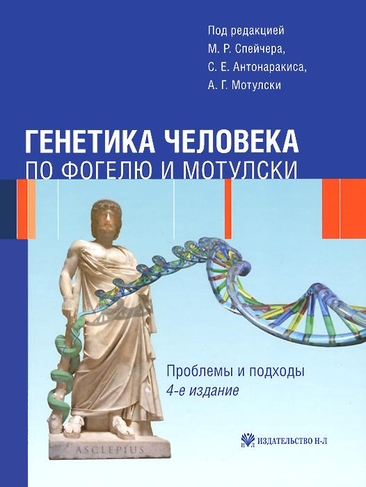 Генетика человека по Фогелю и Мотулски. Проблемы и подходы
