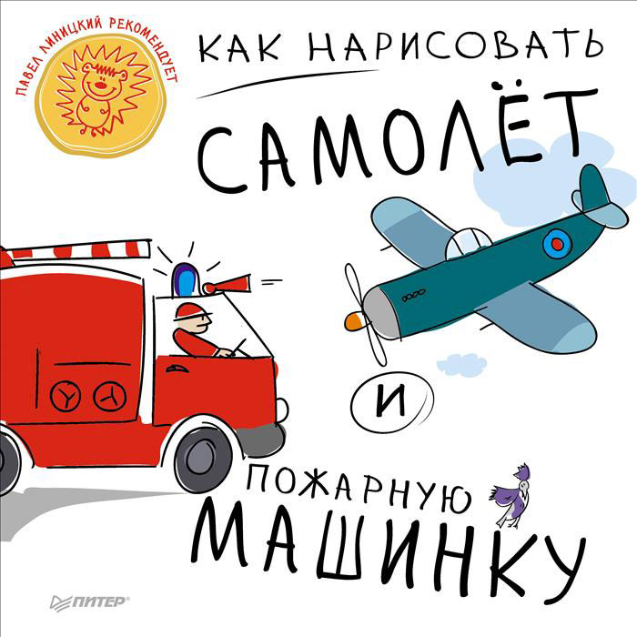 Как нарисовать самолет и пожарную машинку куплю пожарную мотопомпу мп 800 в украине