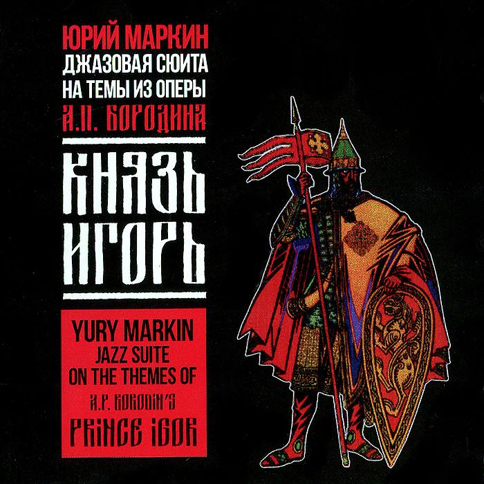 Третий диск выдающегося композитора и джазового музыканта Юрия Маркина представляет раритетную премьерную запись его Джазовой сюиты на темы из оперы А.П.Бородина «Князь Игорь».