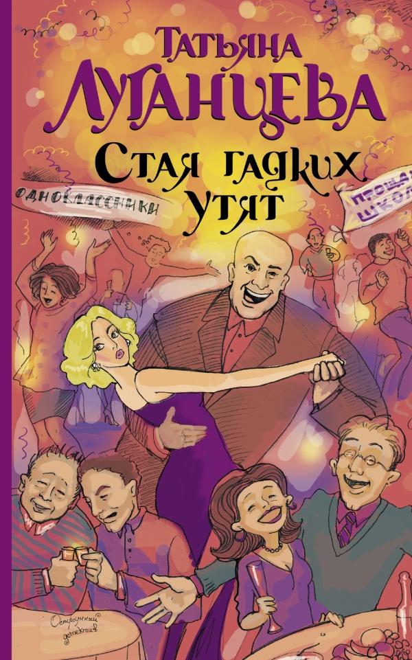 Татьяна Луганцева Стая гадких утят татьяна абрамова стая