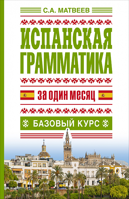 С.А. Матвеев Испанская грамматика за один месяц. Базовый курс