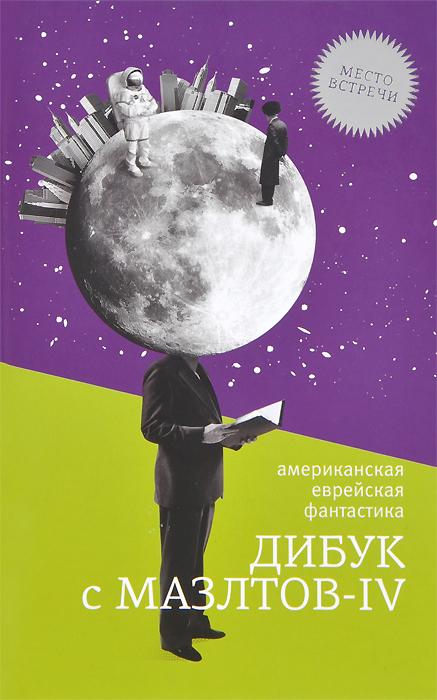 Дибук с Мазлтов-IV. Американская еврейская фантастика