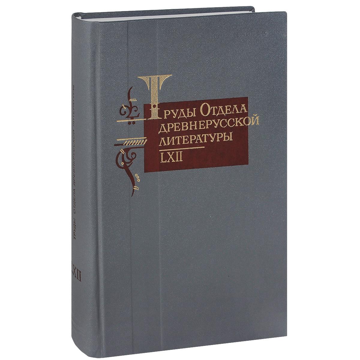 Труды Отдела древнерусской литературы. Том 62 шедевры древнерусской литературы