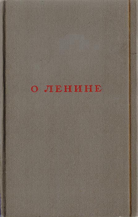 О Ленине. Стихотворения. Поэмы. Песни. Народные сказы. Том II