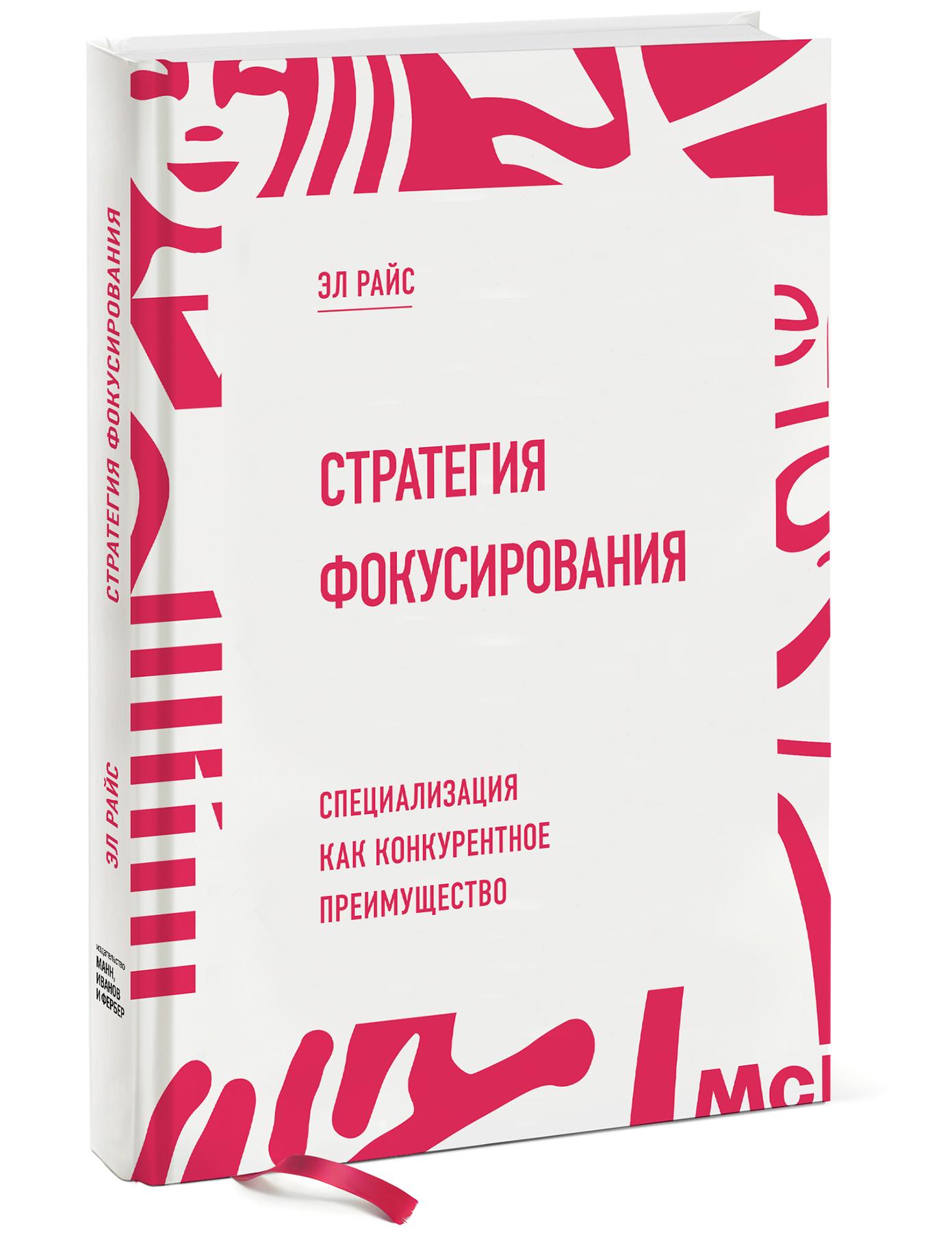 Эл Райс Стратегия фокусирования. Специализация как конкурентное преимущество ISBN: 978-5-00057-190-3