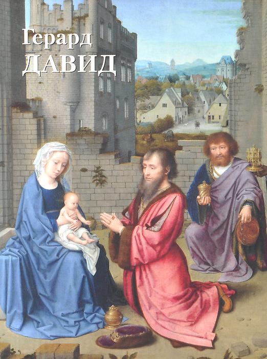 Ю. Астахов Герард Давид бытовые образы в западноевропейской живописи xv xvii веков реальность и символика
