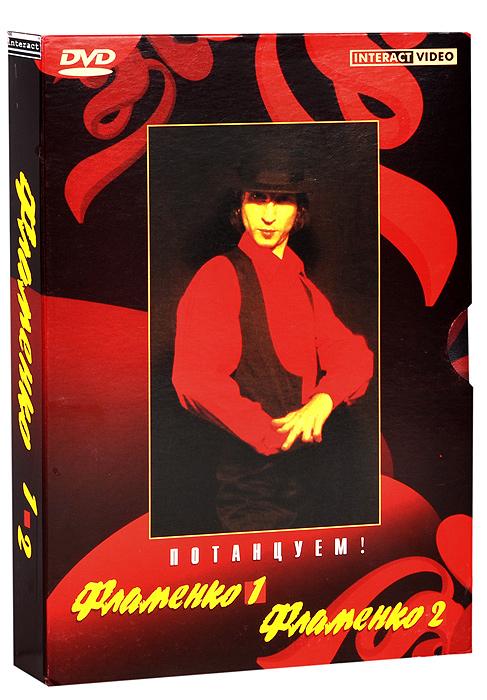 Фламенко 1 / Фламенко 2 (2 DVD) этническая аэробика фламенко