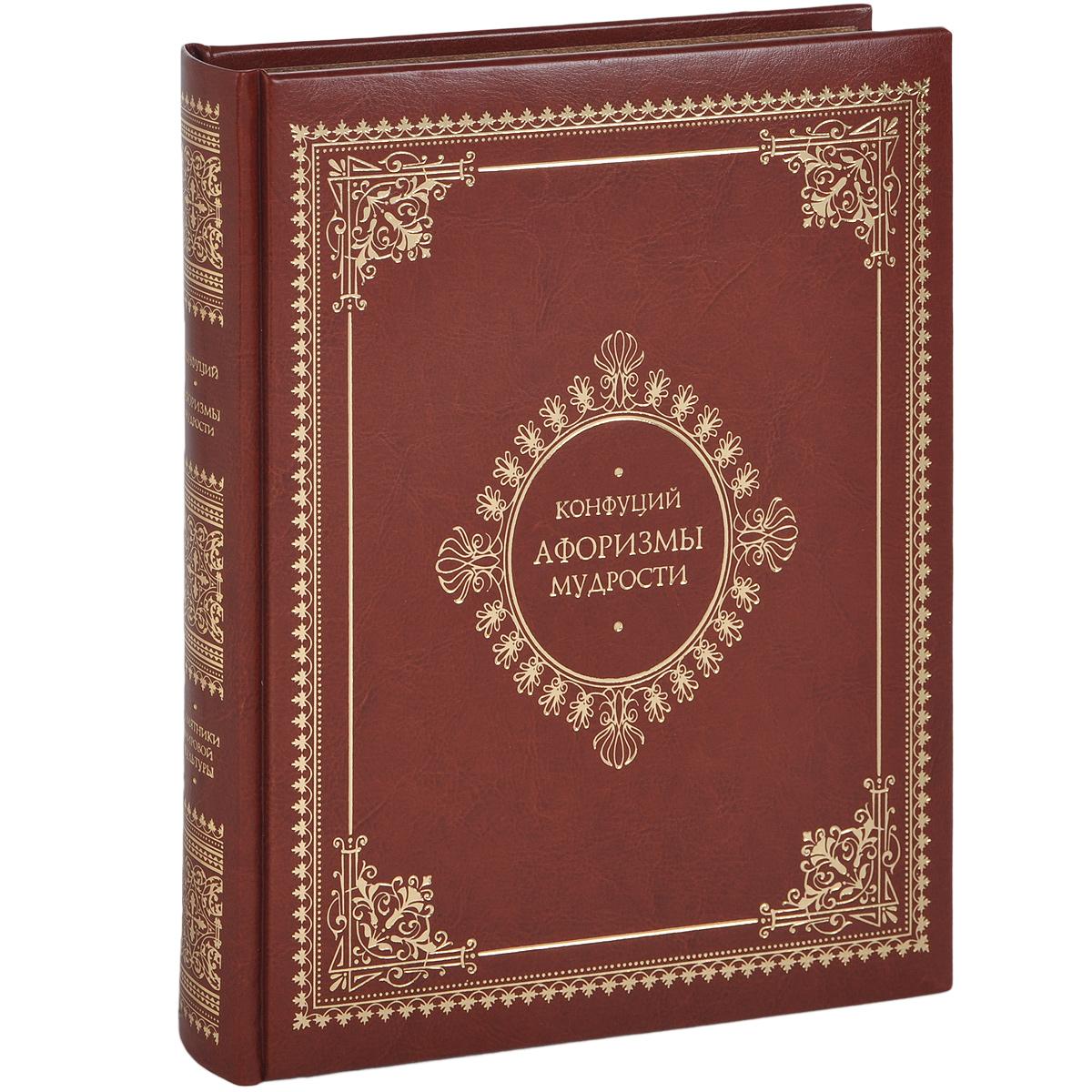 Конфуций Афоризмы мудрости lowell настенные часы lowell 11130 коллекция часы картины