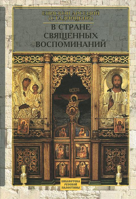 Епископ Арсений (Стадницкий) В стране священных воспоминаний митрополит рязанский и михайловский марк православное паломничество