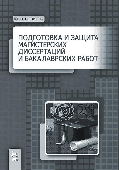 Подготовка и защита магистерских диссертаций и бакалаврских работ. Учебное пособие