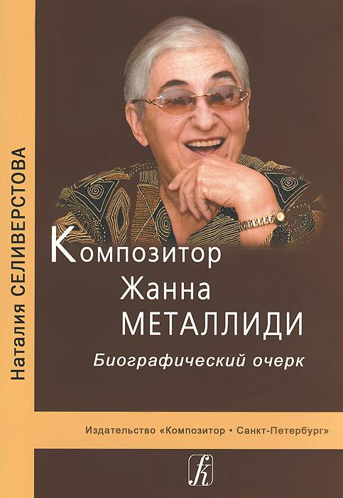 Композитор Жанна Металлиди