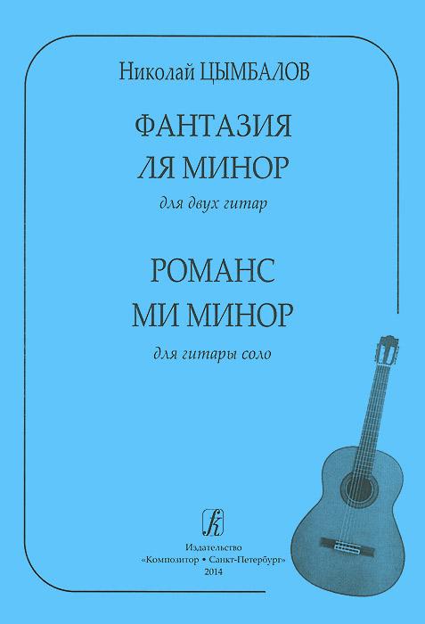 Николай Цымбалов Фантазия ля минор для двух гитар. Романс ми минор для гитары соло класические гитары в калининском районе