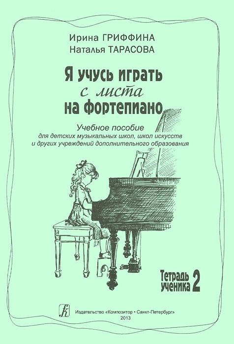 Я учусь играть с листа на фортепиано. Тетрадь ученика 2