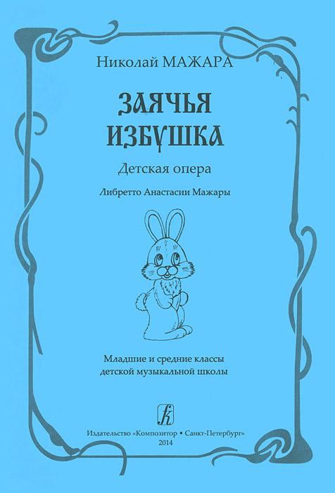 Николай Мажара. Заячья избушка. Детская опера. Младшие и средние классы музыкальной школы