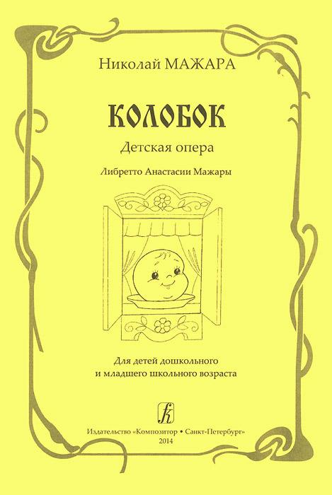 Zakazat.ru Колобок. Детская опера. Николай Мажара, Анастасия Мажара