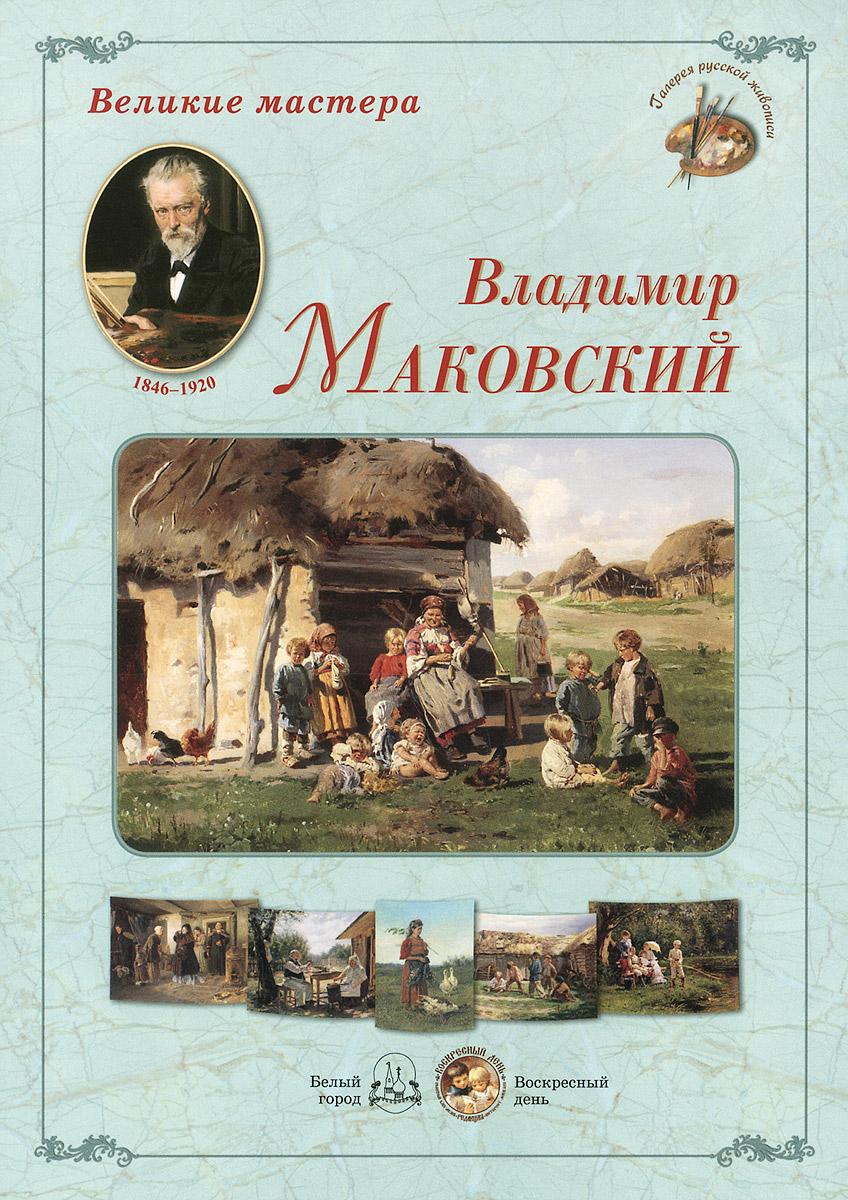 Великие мастера. Владимир Маковский (набор из 24 репродукций)