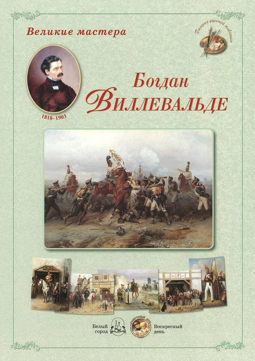 Великие мастера. Богдан Виллевальде (набор из 24 репродукций)