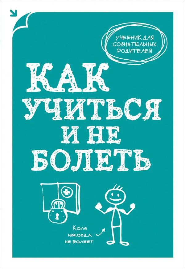 А. В. Макеев Как учиться и не болеть книги эксмо как учиться и не болеть