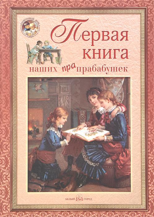 Первая книга наших прабабушек книга