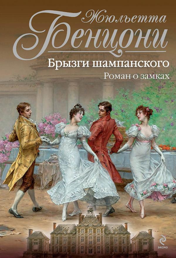 Жюльетта Бенцони Брызги шампанского. Роман о замках ISBN: 978-5-699-73337-8