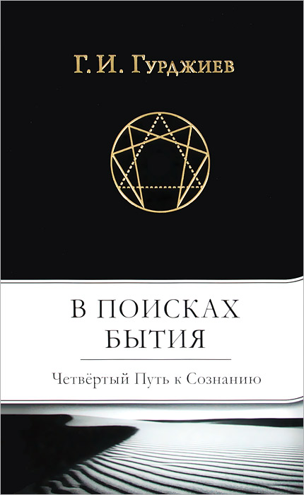 В поисках Бытия. Четвертый Путь к Сознанию. Г. И. Гурджиев