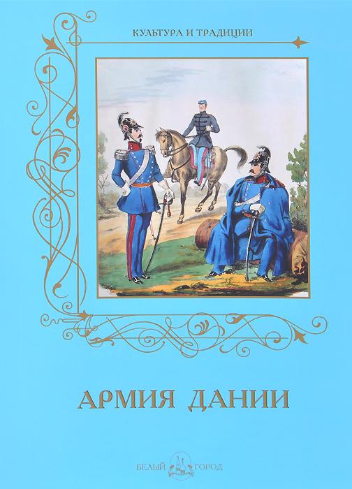 А. Романовский Армия Дании