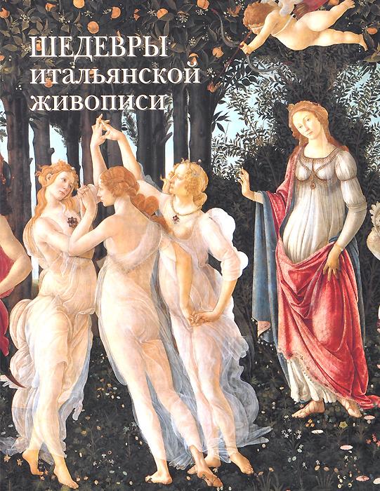 В. В. Калмыкова Шедевры итальянской живописи калмыкова в пейзаж в мировой живописи