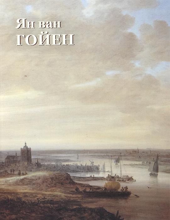 Юрий Астахов Ян ван Гойен ян ван хейсум