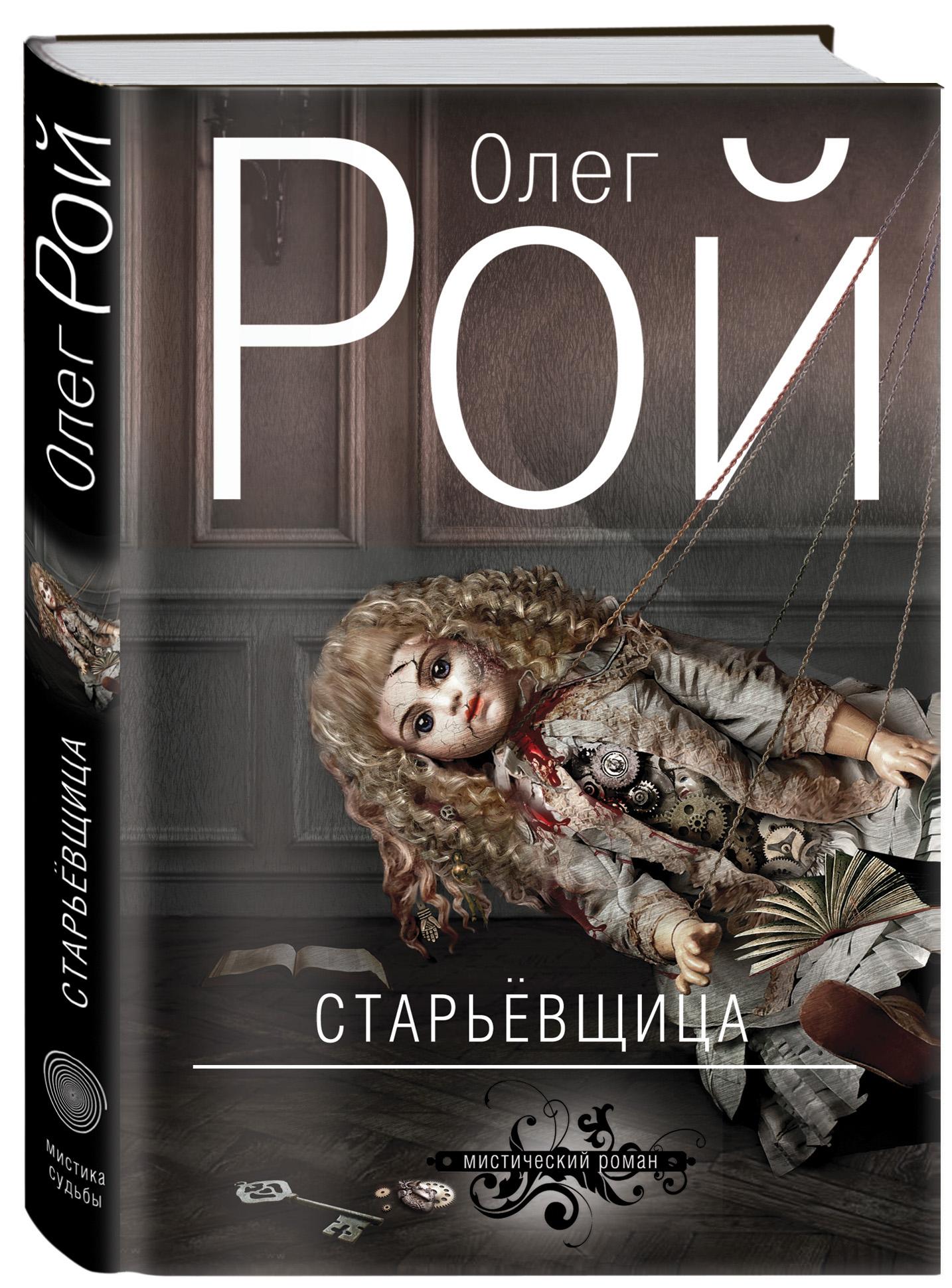 Олег Рой Старьевщица бушнелл к все на продажу