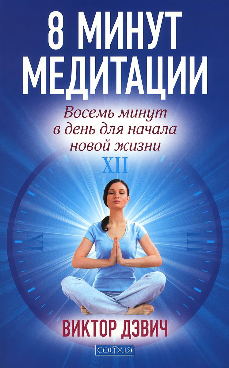 8 минут медитации. Восемь минут в день для начала новой жизни. Виктор Дэвич