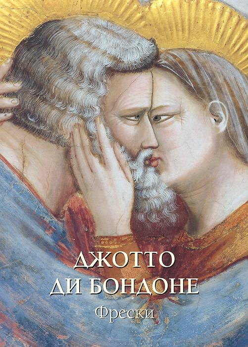 Ю. Астахов Джотто ди Бондоне. Фрески ю а астахов 100 великих русских художников