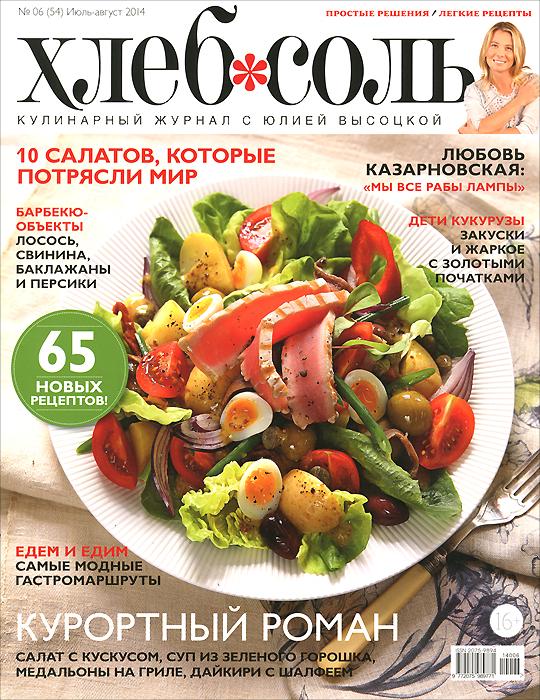 ХлебСоль, №6(54), июль-август 2014 готовим из мяса
