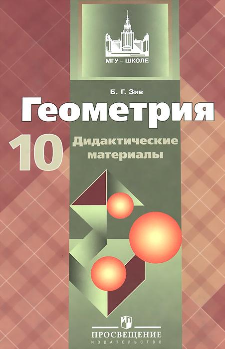 Геометрия. 10 класс. Базовый и углубленный уровни. Дидактические материалы