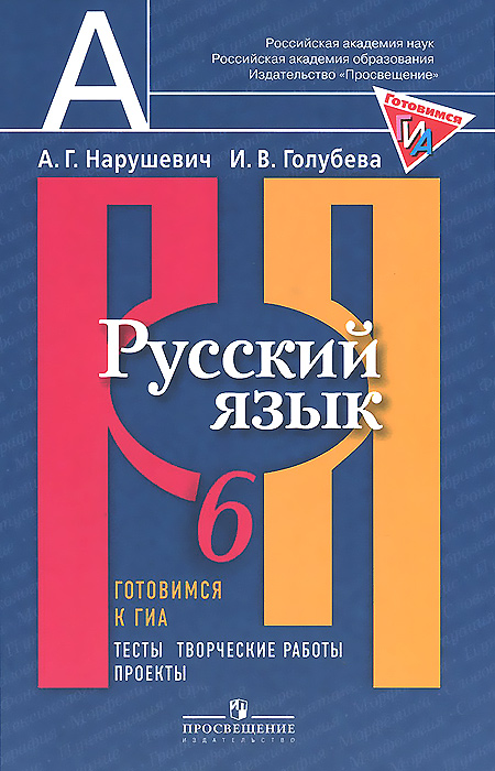 А. Г. Нарушевич, И. В. Голубева Русский язык. 6 класс. Готовимся к ГИА. Тесты, творческие работы, проекты
