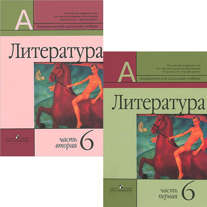 Литература. 6 класс. Учебник. В 2 частях (комплект) учебники проспект рынок ценных бумаг учебник 2 е изд