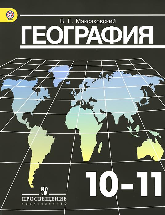 В. П. Максаковский География. 10-11 классы. Базовый уровень. Учебник экономика 10 11 классы базовый уровень электронная форма учебника cd