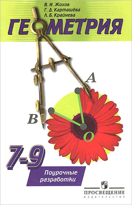 Геометрия. 7-9 классы. Поурочные разработки