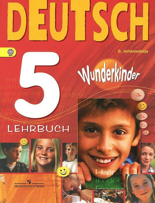 Г. В. Яцковская Deutsch 5: Lehrbuch / Немецкий язык. 5 класс. Учебник