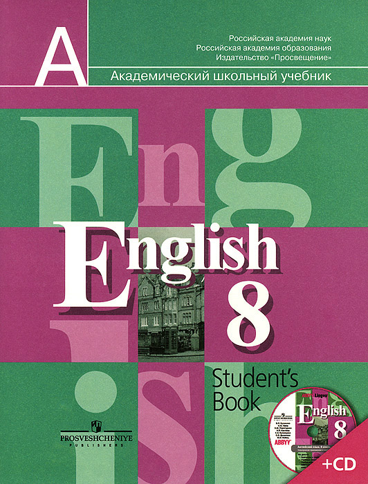 Купить English 8: Student's Book / Английский язык. 8 класс. Учебник (+ CD-ROM)