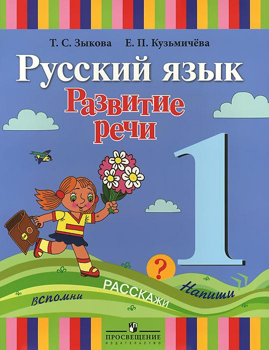 Т. С. Зыкова, Е. П. Кузьмичева Русский язык. Развитие речи. 1 класс. Учебник