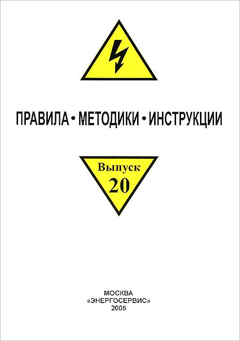 Правила. Методики. Инструкции. Выпуск 20. Правила недискриминационного доступа к услугам по передаче электрической энергии и оказания этих услуг